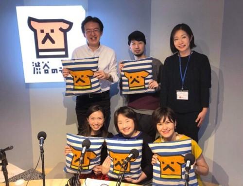 プレスリリースを書いたら、渋谷のラジオに出演できました
