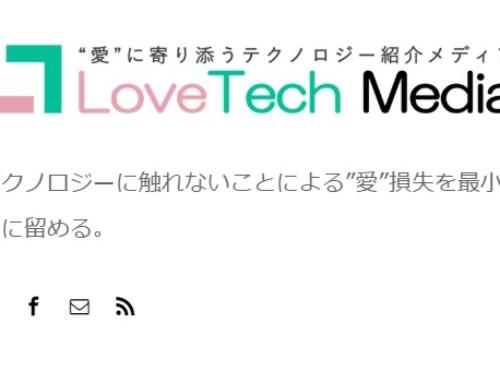 LoveTechMedia×KIDSNAシッターの取材に協力しました