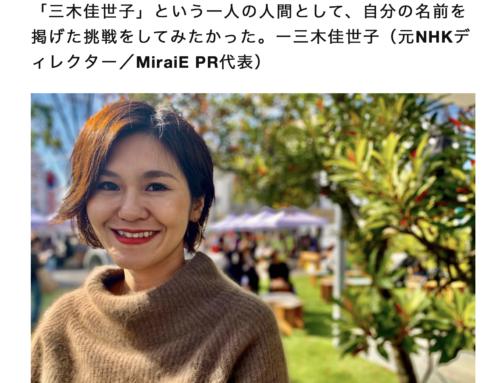 Webメディア「ニソクノワラジ」にインタビュー記事掲載